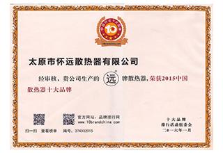 中国散热器十大品牌