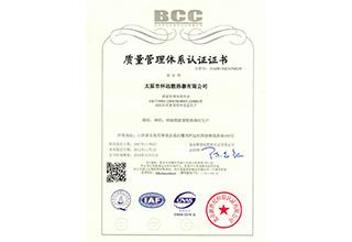 9000认证中文版
