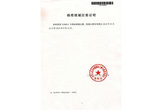 商标延展注册证