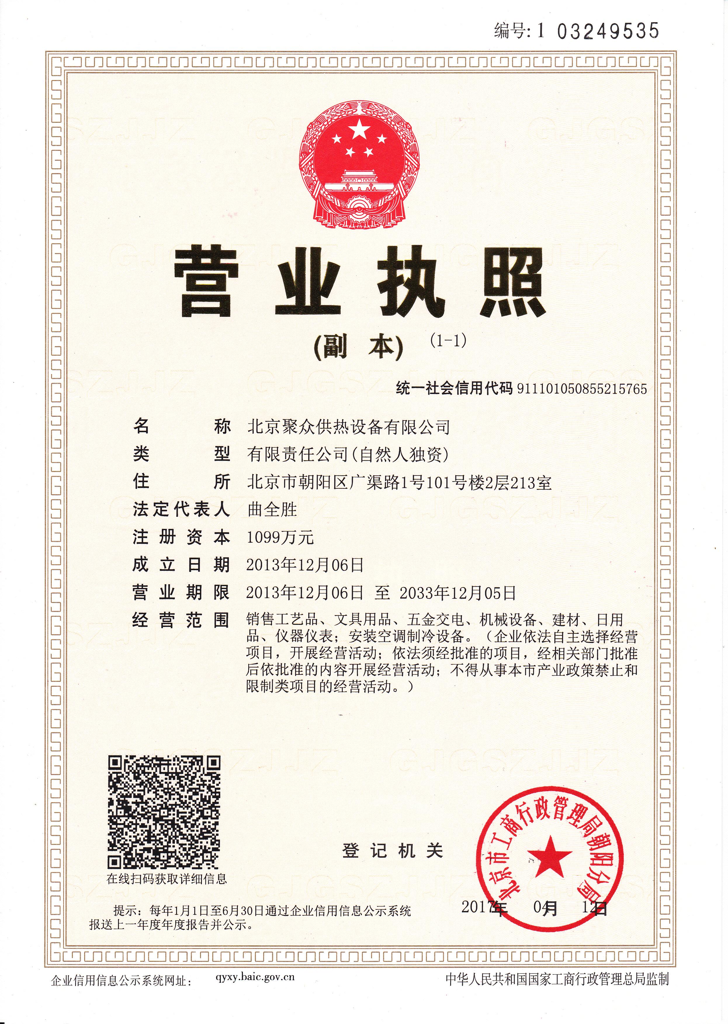 聚众企业营业执照
