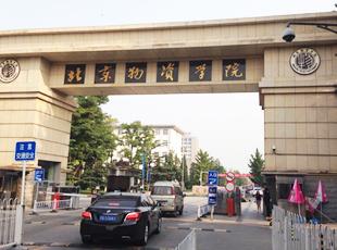 采暖工程案例-北京物资学院