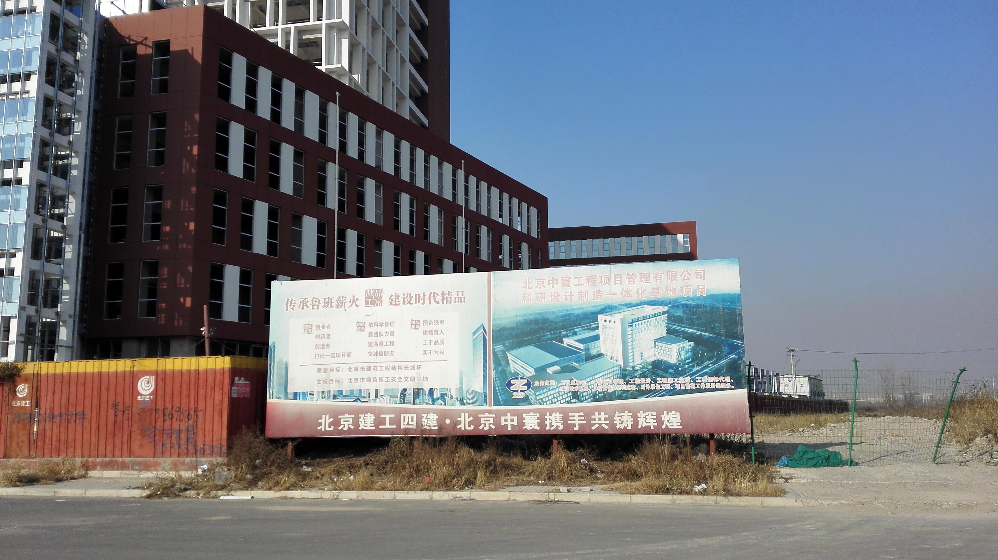 北京中寰办公楼
